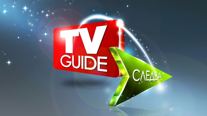 tv-guide 009 by Corllete Lab